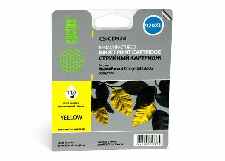 Картридж Cactus CS-CD974 №920XL (желтый) совместимый аналог картриджа hp 920XL