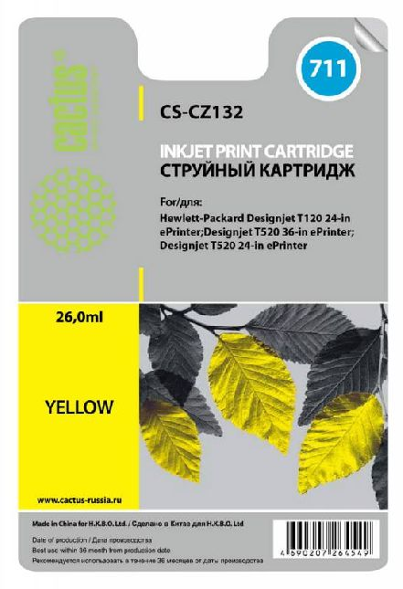 Картридж Cactus CS-CZ132 №711 (желтый) совместимый  с  hp аналог картриджа hp 711 y